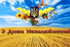 Вітаємо з 25 річницею Незалежності України