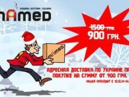 Бесплатная доставка товаров на дом по Украине